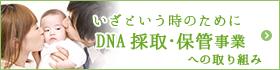 DNA採取・保管事業の取り組み
